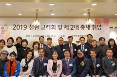2019년 신년 교례회 및 2대 총재 취임식