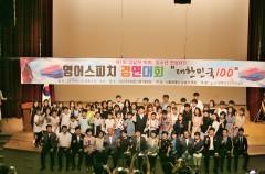 청소년 영어연설대회