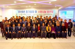 2019년 정기총회및  사랑나눔 송년회