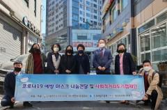코로나 19 예방 사회적거리두기 캠페인및 마스크 나눔 전달식