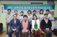 학술토론회 -진행 윤기선 교수