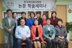 논문특강 -진행 신용선 교수 (본회 자문위원)