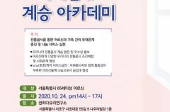 서울시 공모사업  포스터 (3개구)