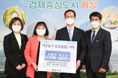 충북음성군 마스크 32.000매 전달식