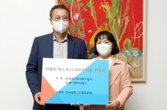 전국검정고시 총동문회 마스크 2만매 전달