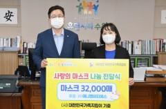 경기도 수원시 마스크 32.000매 전달식