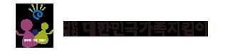 대한민국가족지킴이